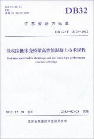 江苏省地方标准:低收缩低徐变桥梁高性能混凝土技术规程(DB32\T2170-2012)