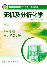 无机及分析化学(王元兰)王元兰化学工业出版社9787122243522