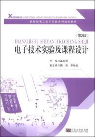 电子技术实验及课程设计第二2版 葛年明 东南大学出版社 9787