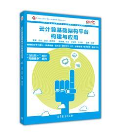 云计算基础架构平台构建与应用