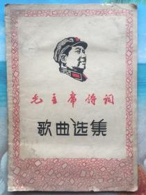 毛主席诗词歌曲选集 (油印曲谱89首)1967