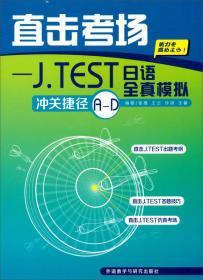 直击考场:J.TEST日语全真模拟冲关捷径A-D