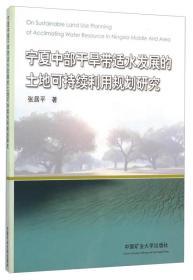 宁夏中部干旱带适水发展的土地可持续利用规划研究