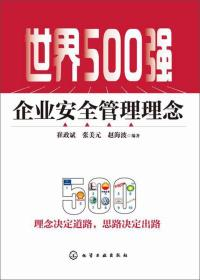 世界500强企业安全管理理念