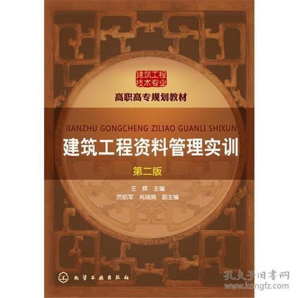 建筑工程资料管理实训(王辉)(第二版)