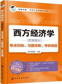 西方经济学(宏观部分)考点归纳、习题详解、考研真题