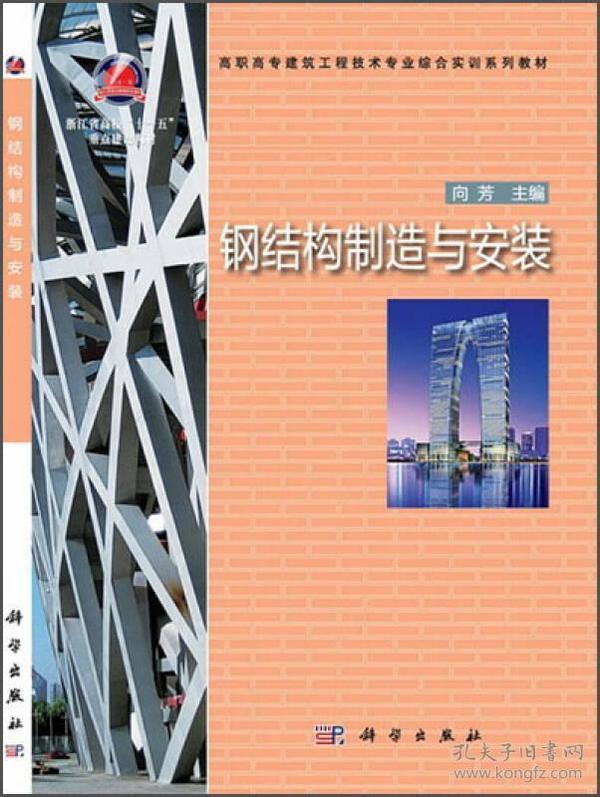 钢结构制造与安装/高职高专建筑工程技术专业综合实训系列教材