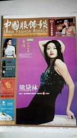 中国服饰报2003.9【全彩55版】