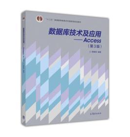 """����旒己粜g及��用:Access(第3版)/""""十二五""""普通高等教育本科��家����教材"""