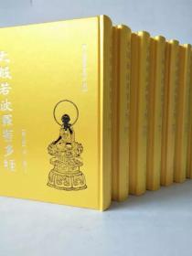 《大般若经》精装大16开硬精装全30册全600卷 大字