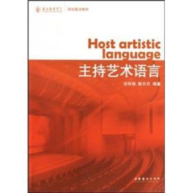 上海戏剧学院规划建设教材:主持艺术语言