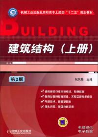 建筑结构(上册)第2版