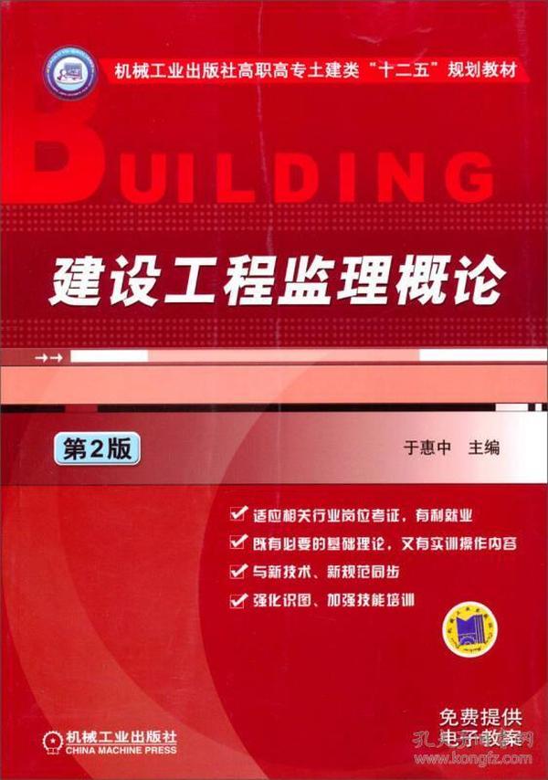 """建设工程监理概论(第2版)/机械工业出版社高职高专土建类""""十二五""""规划教材"""