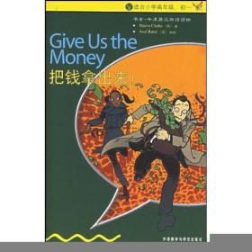书虫.牛津英汉双语读物 把钱拿出来!