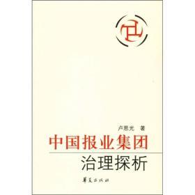 中国报业集团治理探析