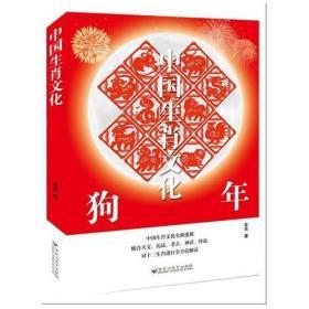 9787550024748-mi-中国生肖文化
