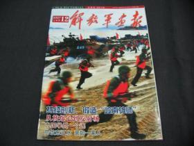 解放军画报(2007年 上半月 12)