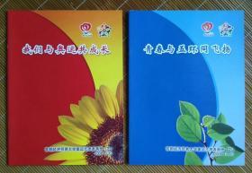 首都经济贸易大学奥运志愿者画册(我们与奥运共成长、青春与五环同飞扬)
