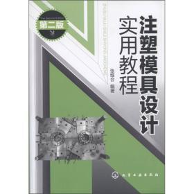 【二手包邮】注塑模具设计实用教程 第二版 张维合 化学工业出版