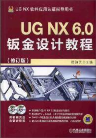 UGNX6.0工程应用精解丛书:UGNX 6.0钣金设计教程(修订版)