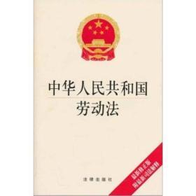 中华人民共和国劳动法 (最新修正版 附最新司法解释)