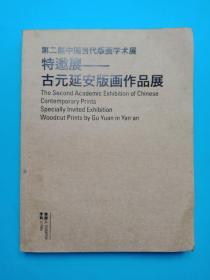 第二屆中國當代版畫學術展特邀展--古元延安版畫作品展(16開)