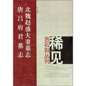 稀见古石刻丛刊:北魏赵盛夫妻墓志 唐吕府君墓志