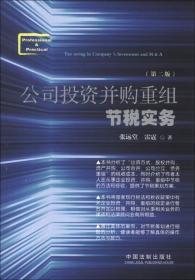 公司投资并购重组节税实务(第2版)