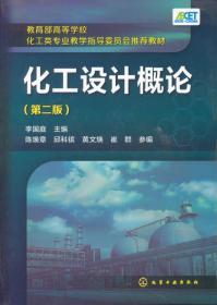 特价! 化工设计概论(第二版)李国庭9787122213594化学工业出版社