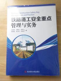 铁路施工安全重点管理与实务