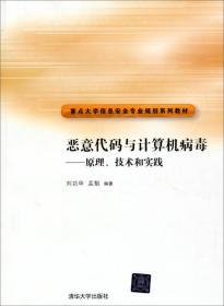 重点大学信息安全专业规划系列教材·恶意代码与计算机病毒:原理、技术和实践