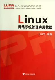 LINUX网络系统管理实用教程