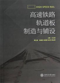 高速铁路轨道板制造与铺设