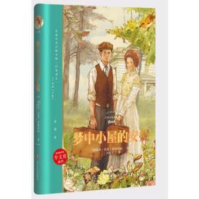 红发安妮系列:梦中小屋的安妮(儿童文学)(精装)