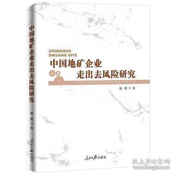 中国地矿企业走出去风险研究