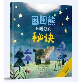 启发精选世界优秀畅销绘本:困困熊和睡觉的秘诀(精装绘本)