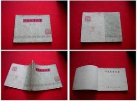 《中国成语故事》2,上海1979.8一版一印80万册,1500号,连环画