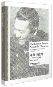 龙须与蓝图:中国现代文学论集