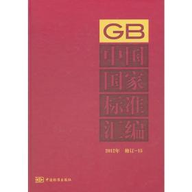 2012年-中国国度标准汇编-修订-15