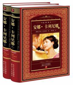 安娜.卡列尼娜-世界文学名著典藏(下)