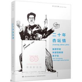 二十年杏坛情:留德学者林家阳教授弟子说:Prof. Lin Jiayang In Den Augen Seiner Schuler