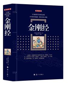 金刚经 (百部国学传世经典)9787540782726(HZ精品书)