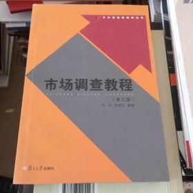 大学管理类教材丛书:市场调查教程(第2版)