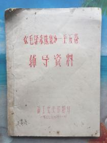 《毛泽东选集》一至五卷辅导资料 油印本 (毛泽东选集写作背景和基本内容)