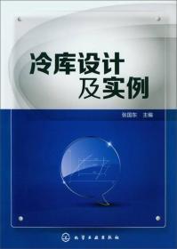 【二手包邮】冷库设计及实例 张国东 化学工业出版社