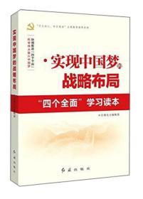 实现中国梦的战略布局四个全面学习读本