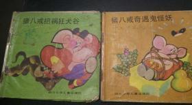 猪八戒招祸狂犬谷+猪八戒奇遇鬼怪妖(2册)