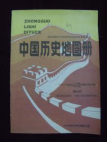 九年义务教育三年制、四年制初级中学试用——中国历史地图册 第4册