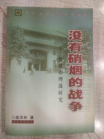 没有硝烟的战争:传播心理战研究【南京政治学院名师文集,2004年12月1版1印1.000册】
