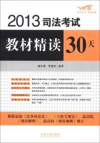 2013司法考试教材精读30天